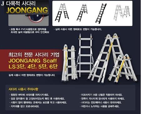 Thang nhôm Hàn quốc chất lượng kém sử dụng sẽ nguy hiểm
