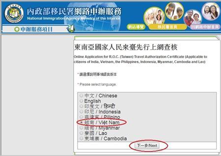 Visa Đi Đài Loan, Visa Đài Loan Online