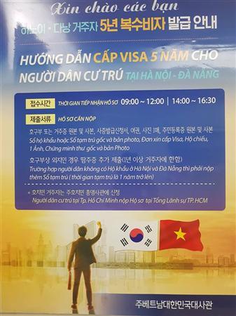 Làm visa Du Lịch Hàn Quốc 5 năm